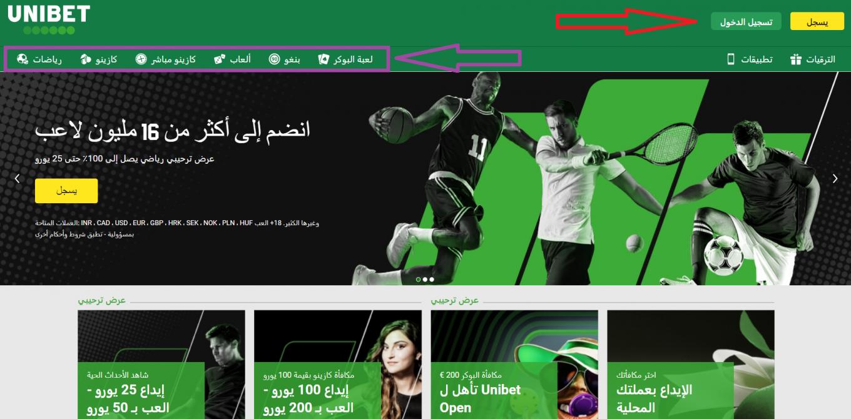 المراهنات الرياضية في Unibet العربي في المغرب