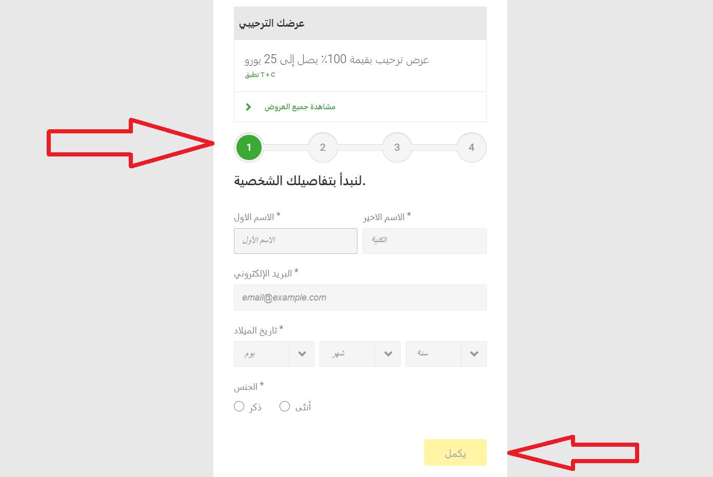 كيفية تسجيل دخول Unibet في المغرب