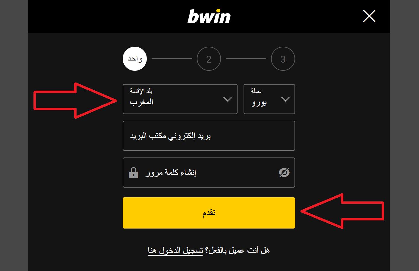 Bwin التسجيل عبر الإنترنت في: ما هي الأنواع الموجودة