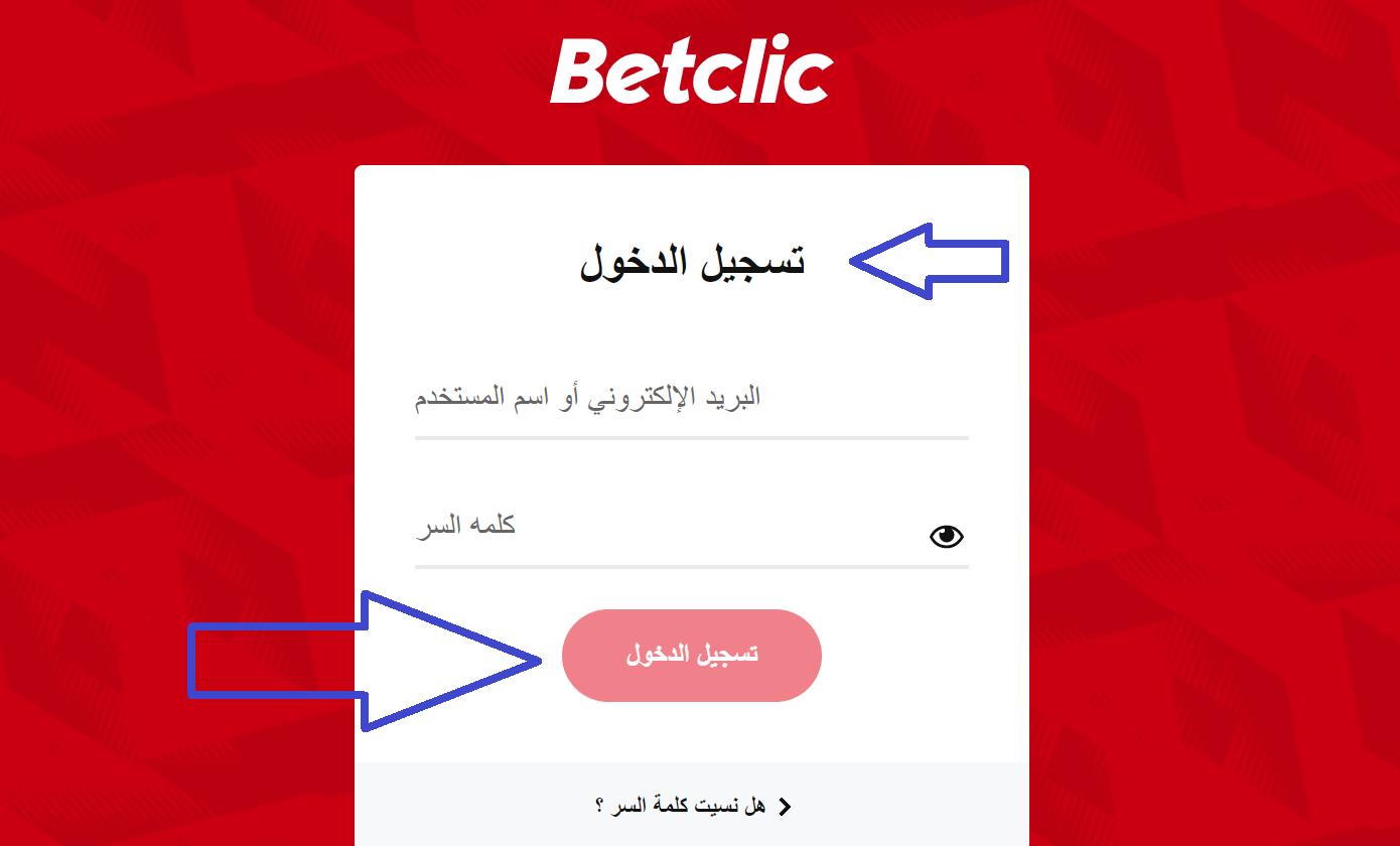 BetClic الرمز الترويجي للتسجيل وإنشاء حساب جديد