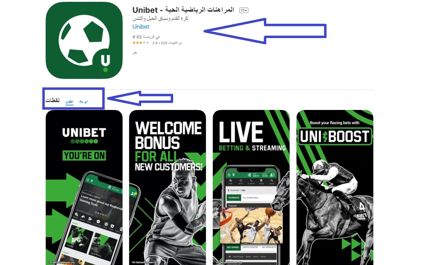 تطبيق Unibet في المغرب يعمل رسميا تماما