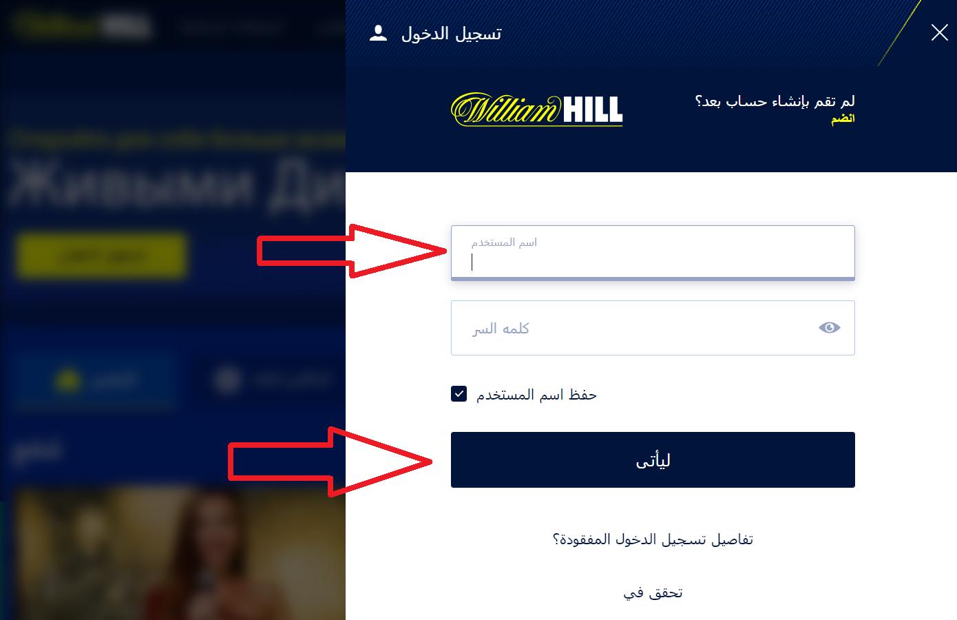 لماذا التسجيل عبر الإنترنت في موقع William Hill