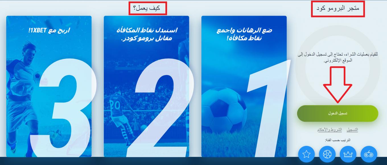 كيفية الحصول على الرمز الترويجي في المغرب 1xBet